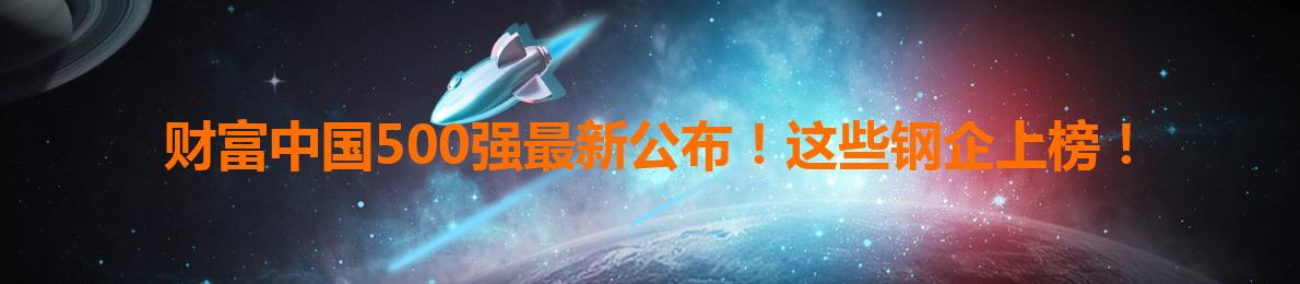 财富中国500强最新公布�这些钢企上榜�