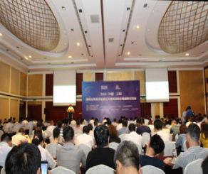 2018(中国•上海)建筑业物资供需模式及建筑材料六合开奖结果趋势交流会隆重召开