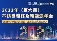 专题:2022年(第六届)不锈钢镍铬及新能源年会