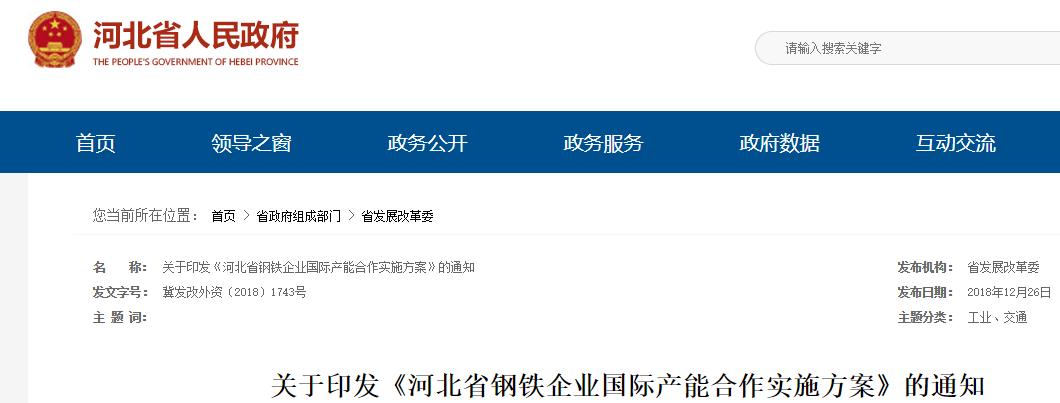 关于《河北省钢铁企业国际产能合作实施方案》的通知