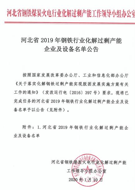 河北省2019年钢铁行业化解过剩产能企业及设备名单公告
