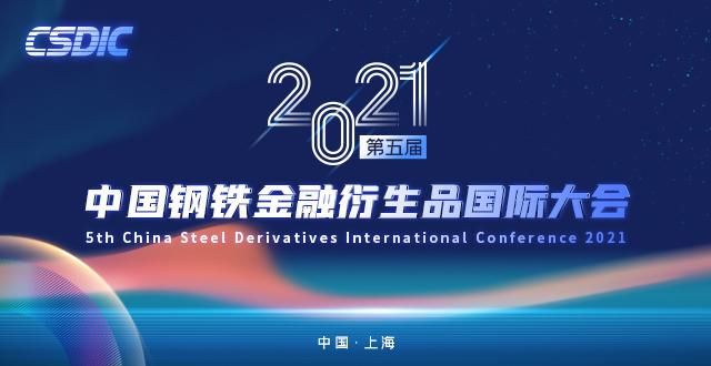 中国钢铁金融衍生品国际大会预告:徐小庆分析宏观经济及大类资产配置